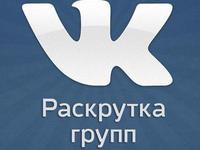 Накрутка 1000 живых подписчиков в группу вконтакте + 50 лайков и репостов