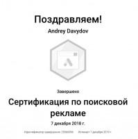 Сертификат Google Реклама