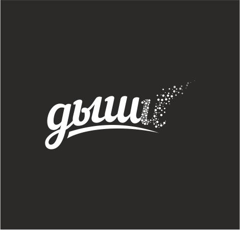 "Логотип для студии ""Дыши""  и фирменный стиль фото f_20356f1abe8b2662.jpg"