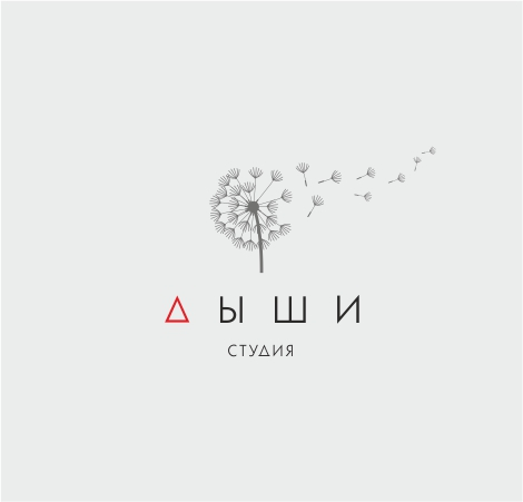 """Логотип для студии """"Дыши""""  и фирменный стиль фото f_40556f260a31d670.jpg"""