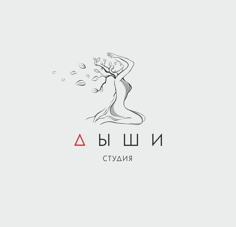 """Логотип для студии """"Дыши""""  и фирменный стиль фото f_53456f3ee76a6106.jpg"""