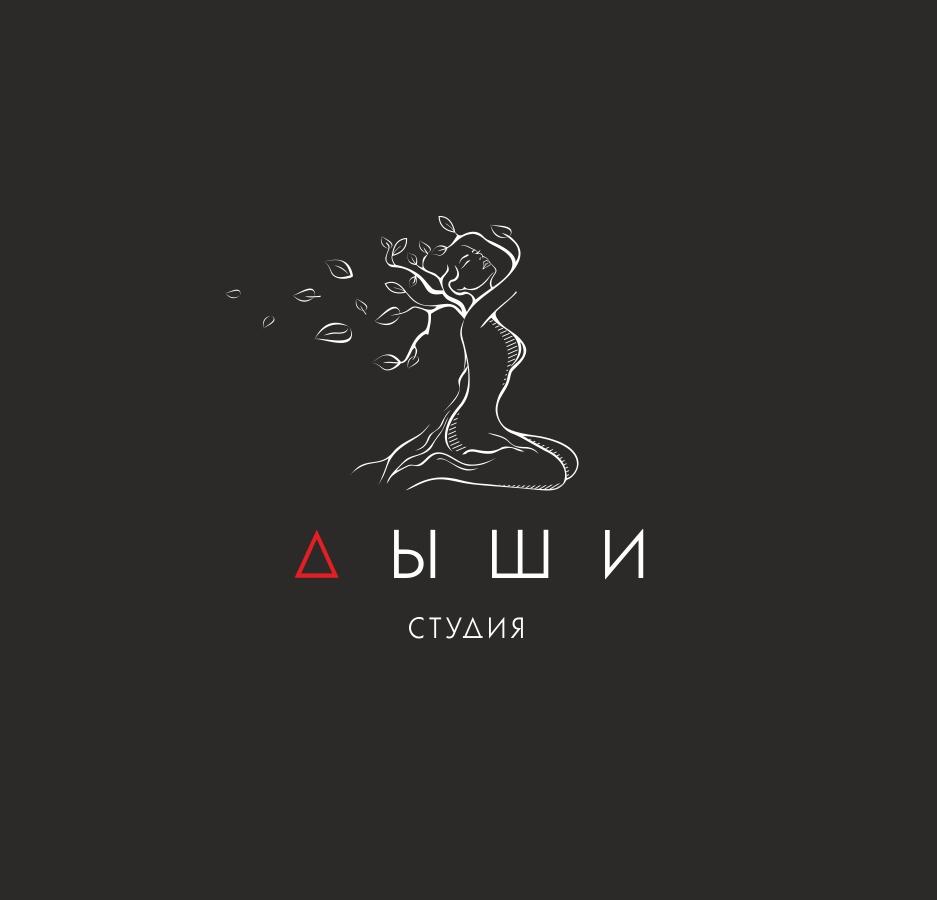 """Логотип для студии """"Дыши""""  и фирменный стиль фото f_78856f335420e5e4.jpg"""