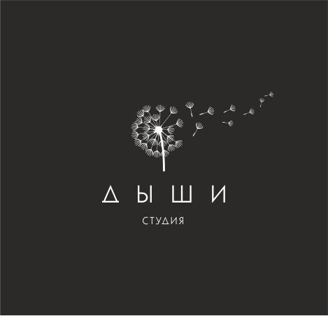 """Логотип для студии """"Дыши""""  и фирменный стиль фото f_90856f1abe1ccfca.jpg"""
