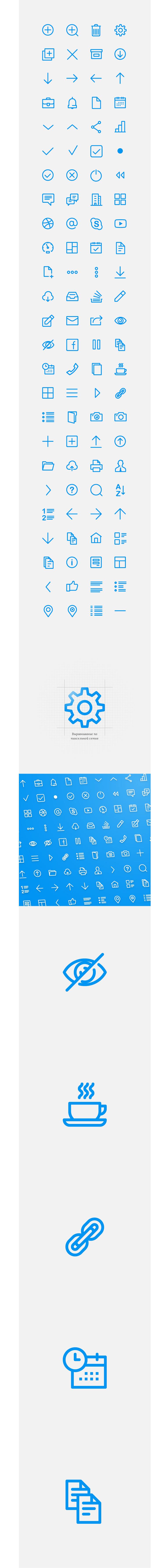 Иконки для CRM