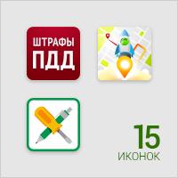 Иконки приложений: Сложные