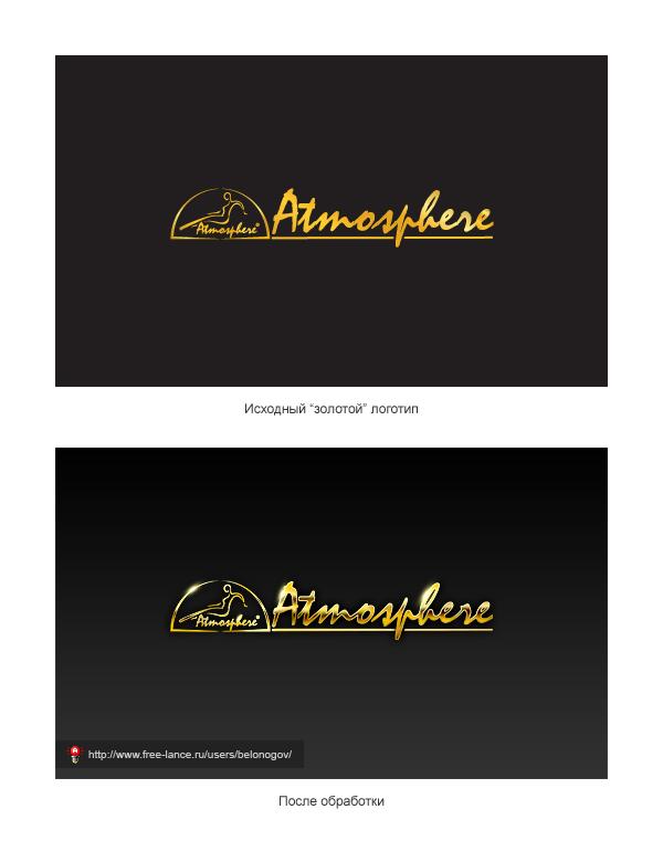 Атмосфера: Золотой логотип