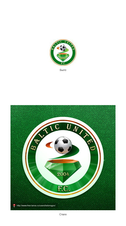 Балтик Юнайтед: Обрисовка логотипа
