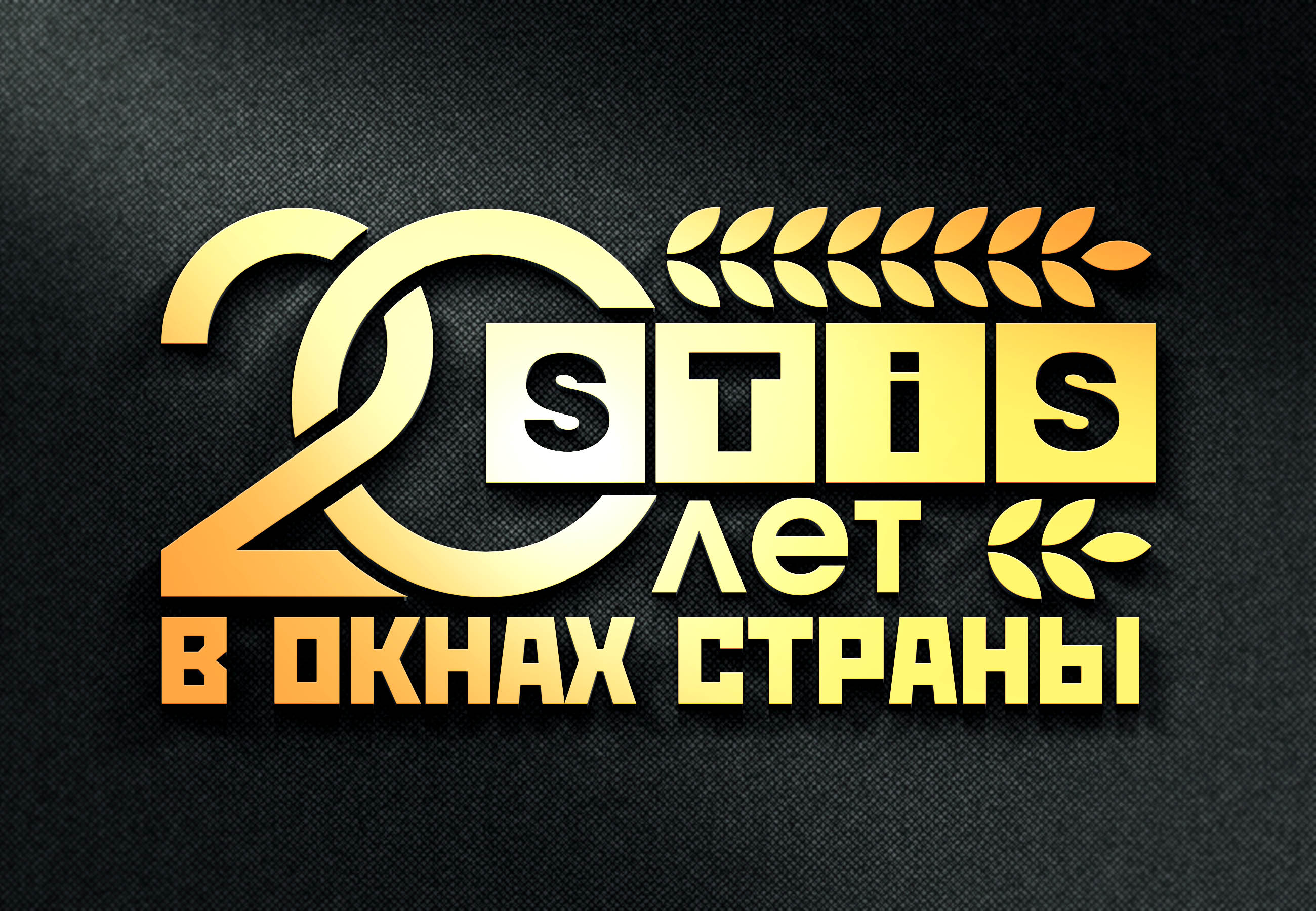 Эмблема к юбилею STiS
