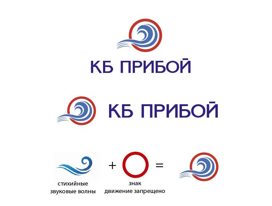 Разработка логотипа и фирменного стиля для КБ Прибой фото f_0085b277c559369f.jpg