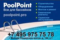 Баннер Pool Point