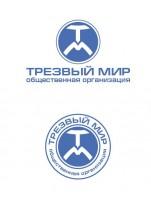 """Логотип """"Трезвый мир!"""