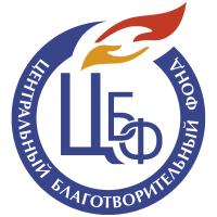 Логотип Центрального благотворительного фонда