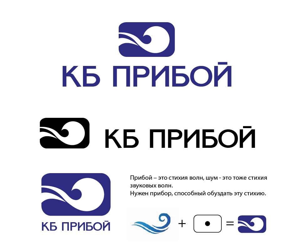 Разработка логотипа и фирменного стиля для КБ Прибой фото f_3245b277c07071ab.jpg