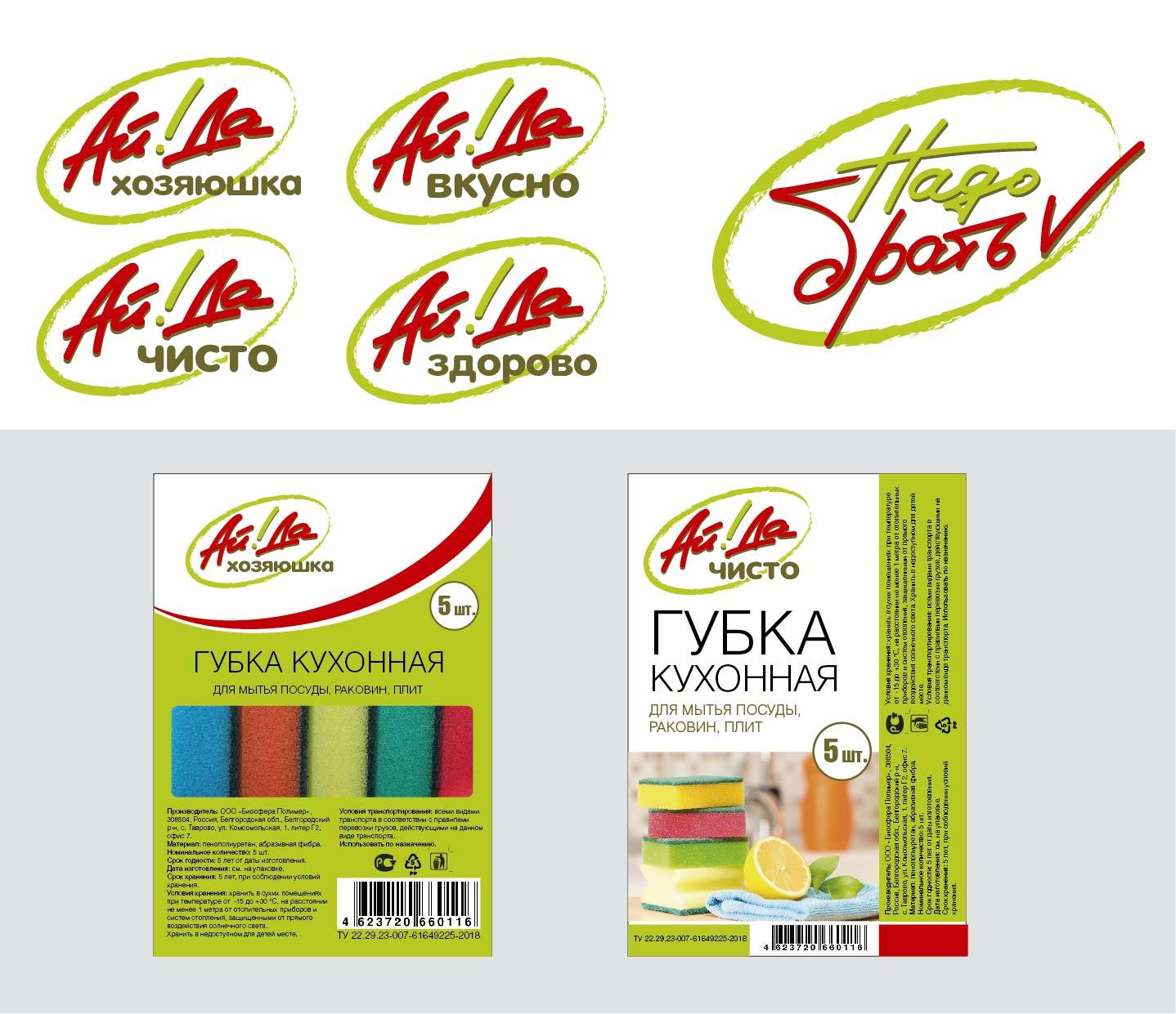 Дизайн логотипа и упаковки СТМ фото f_4065c5592878fded.jpg