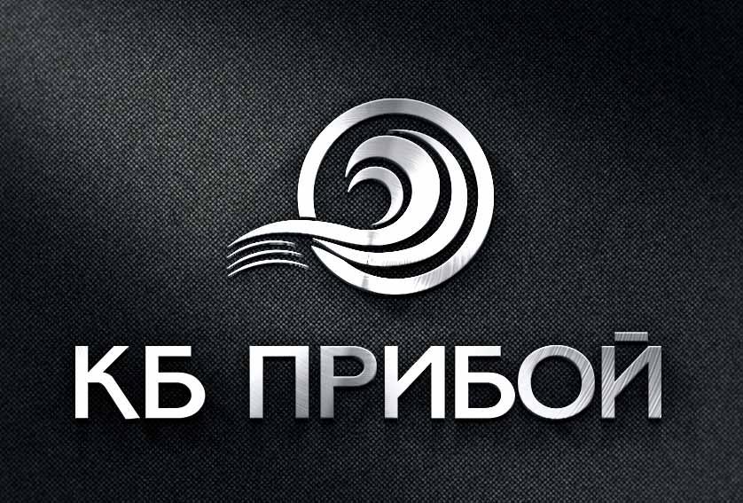 Разработка логотипа и фирменного стиля для КБ Прибой фото f_5425b277c636caab.jpg