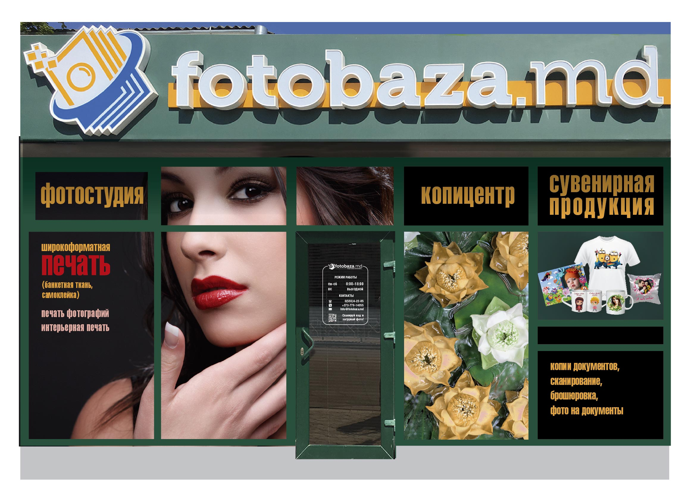 наружная реклама фасада КОПИЦЕНТР фото f_5955b1e5158baf8b.jpg