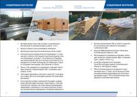 Дизайн брошюры-инструкции