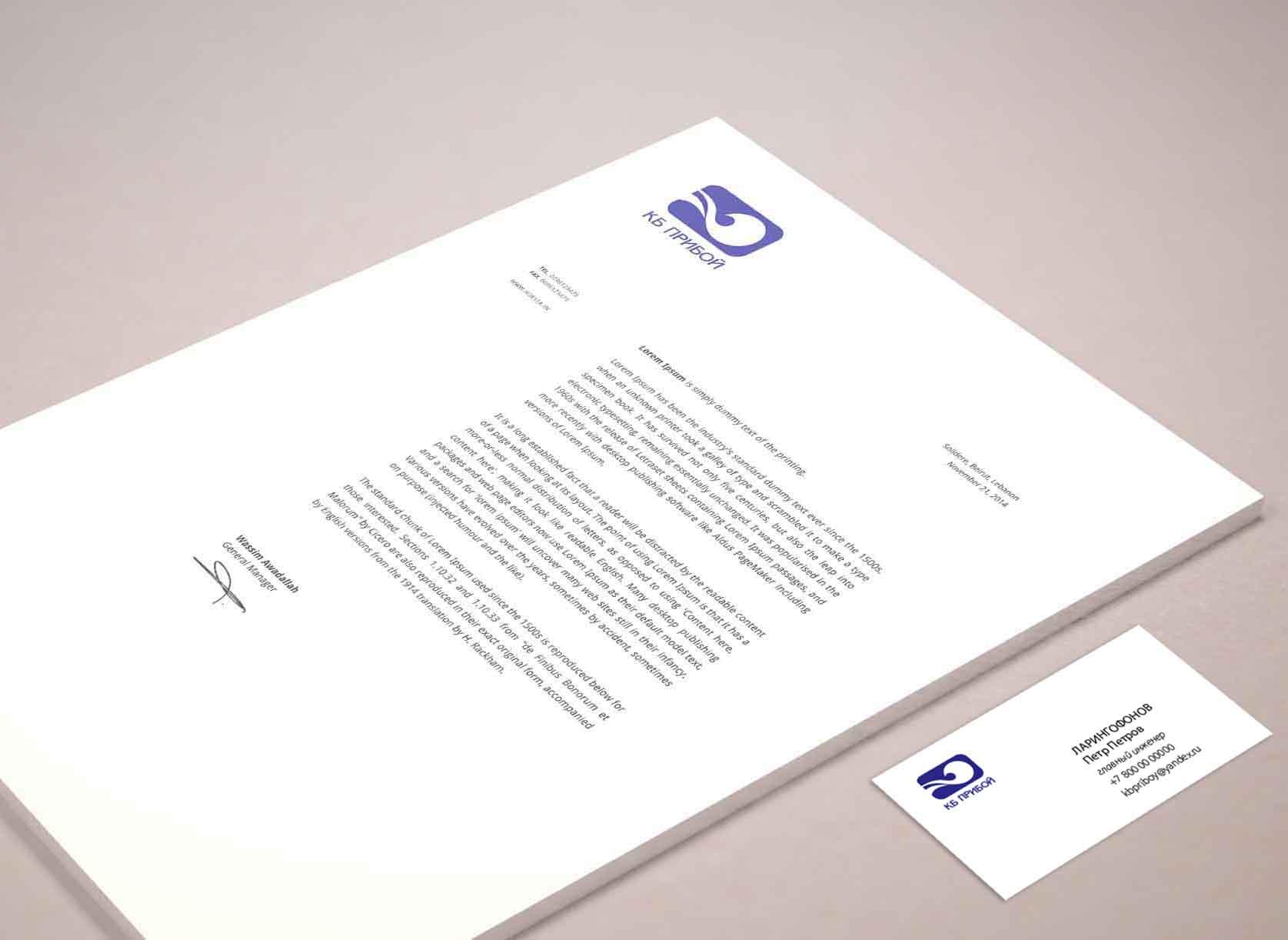 Разработка логотипа и фирменного стиля для КБ Прибой фото f_7645b277c384813b.jpg