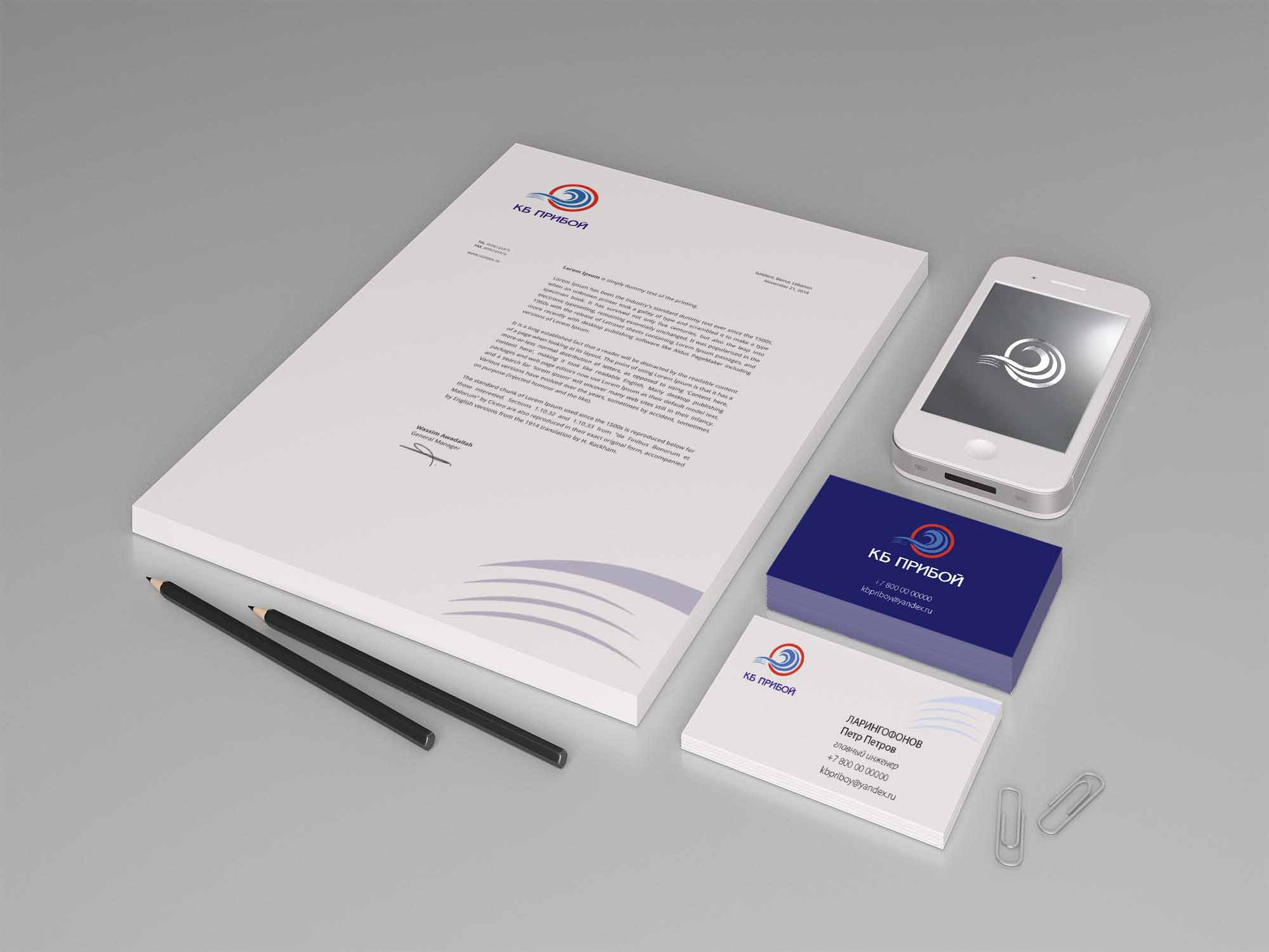 Разработка логотипа и фирменного стиля для КБ Прибой фото f_8365b277c6de866e.jpg