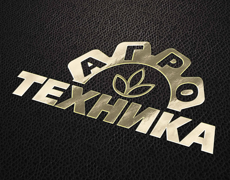 Разработка логотипа для компании Агротехника фото f_9655c01287a48a10.jpg