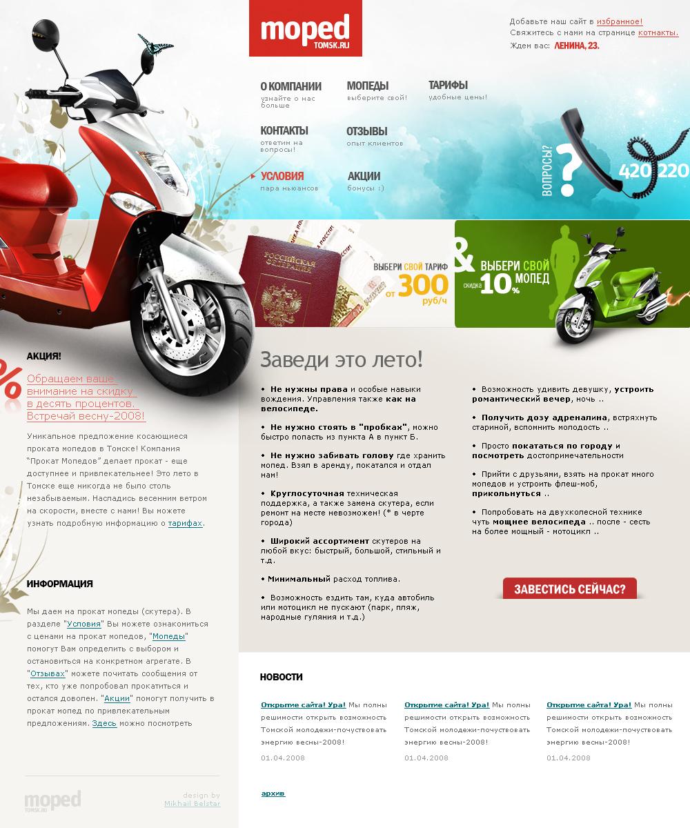 Moped.tom.ru