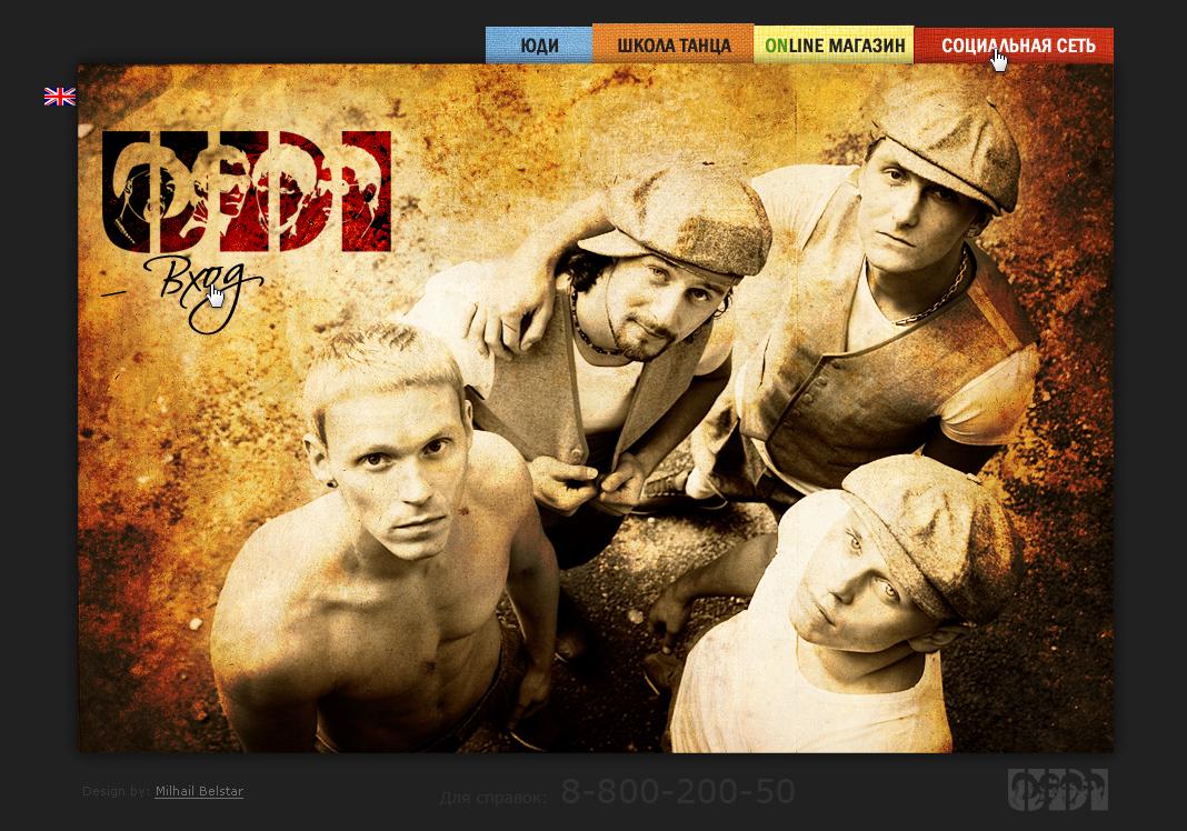 Сайт группы «ЮДИ»