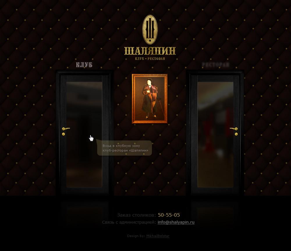 Элитный клуб и ресторан «Шаляпин»