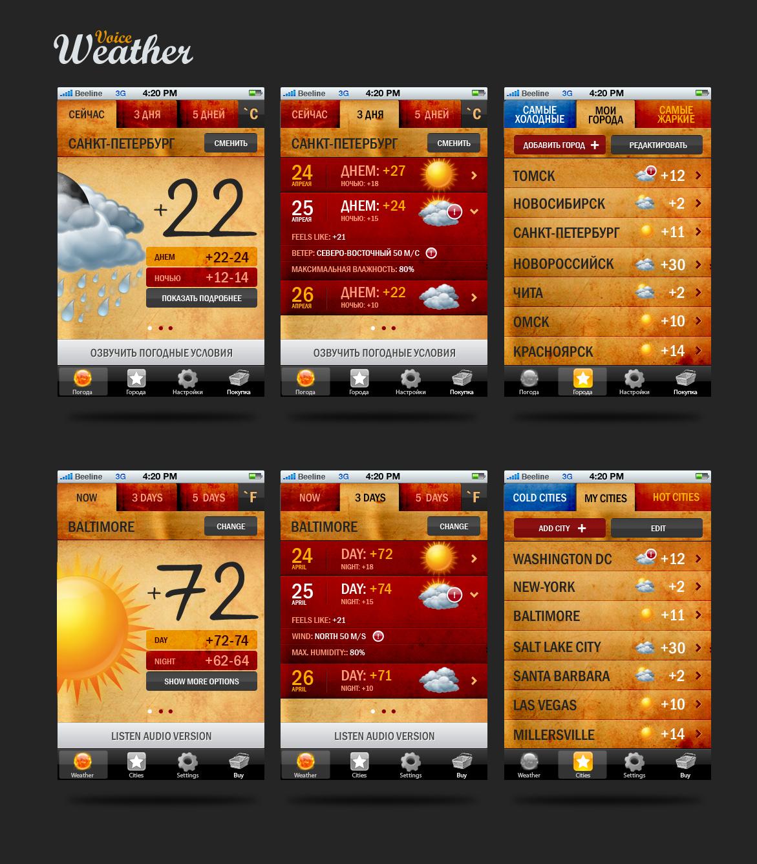 iPhone Design | Voice Weather app