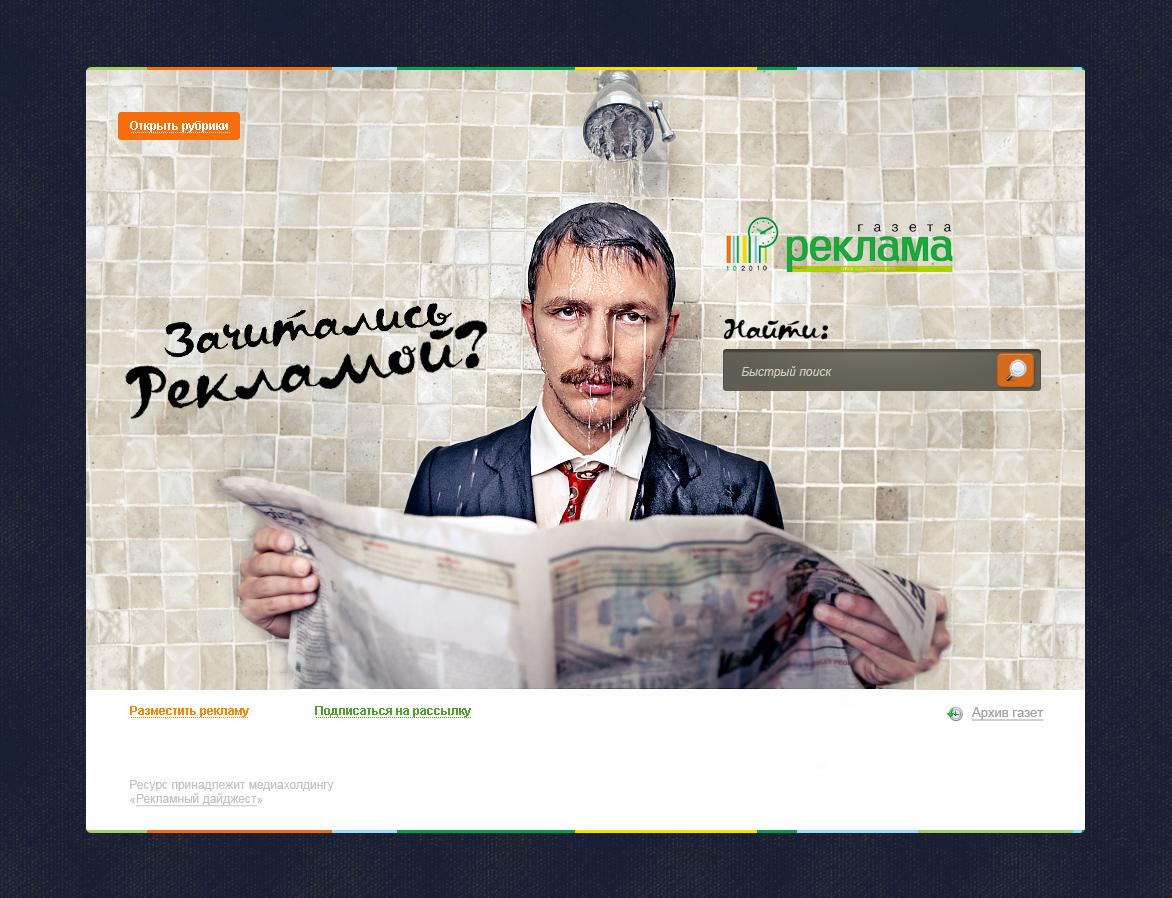 Газета реклама
