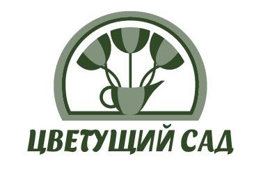 "Логотип для компании ""Цветущий сад"" фото f_0275b6999921a34c.jpg"