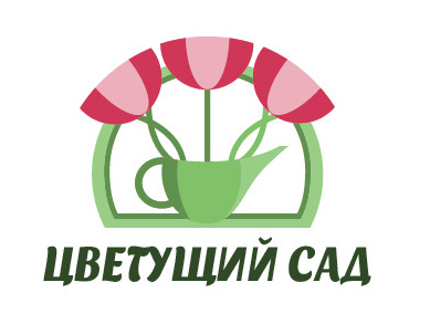 """Логотип для компании """"Цветущий сад"""" фото f_1505b69998a97551.jpg"""