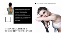 """Видео презентация проекта """"Любидо"""""""