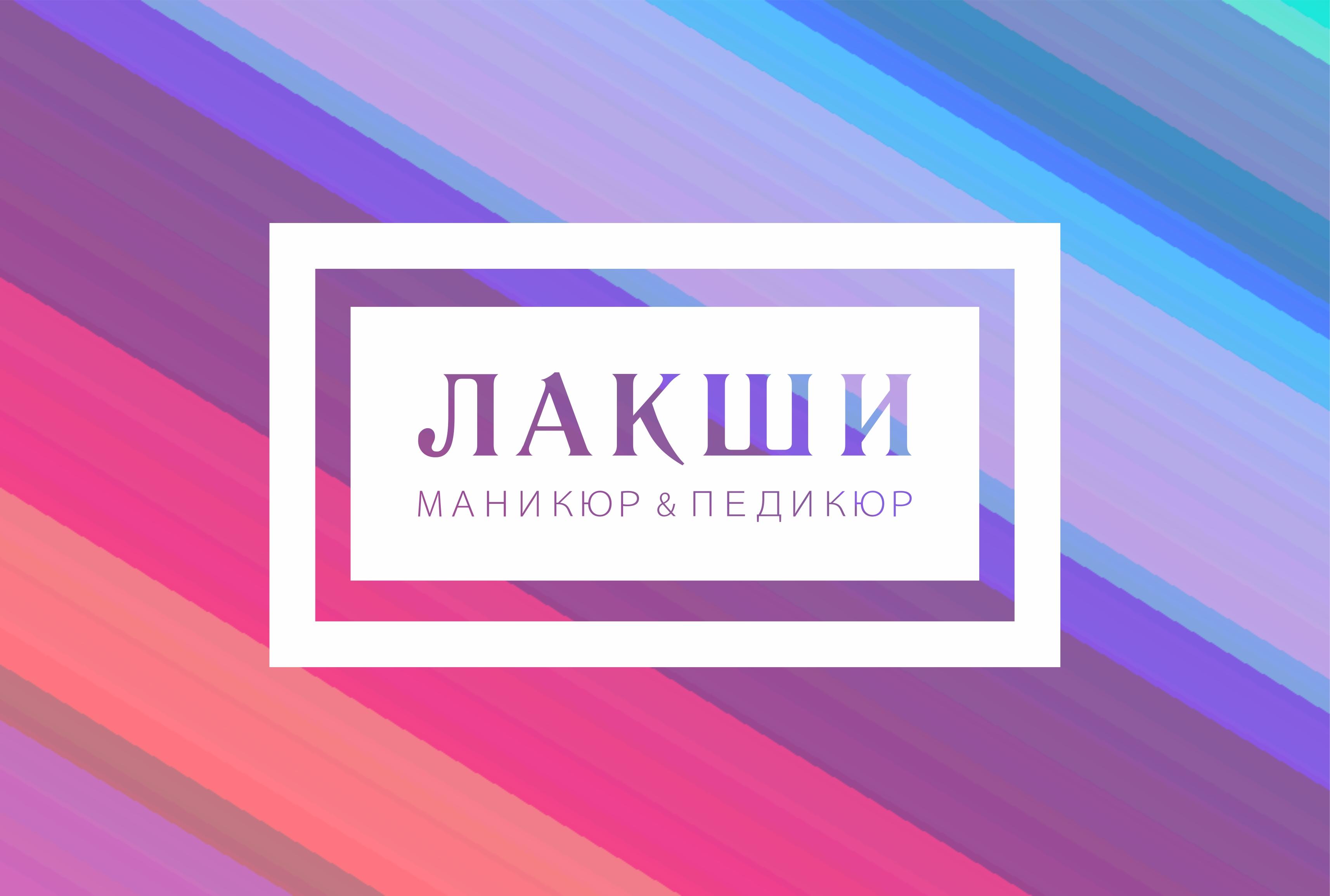 Разработка логотипа фирменного стиля фото f_4355c578c9f4e781.jpg