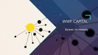Видео презентация WWC