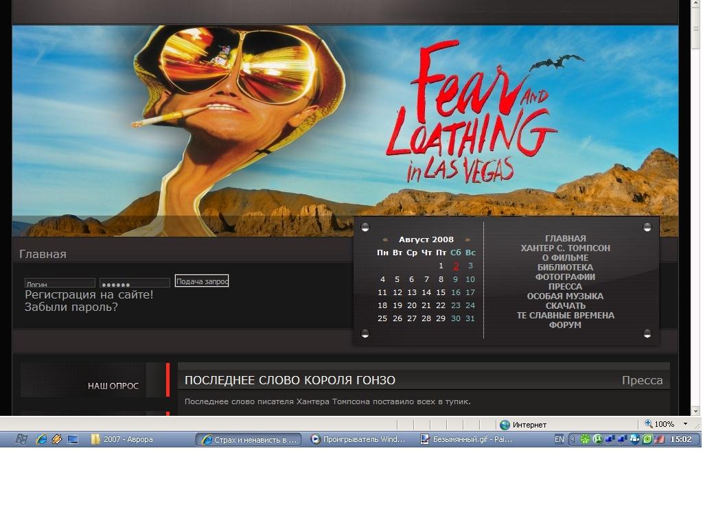 Сайт посвященный фильму Страх и ненавист