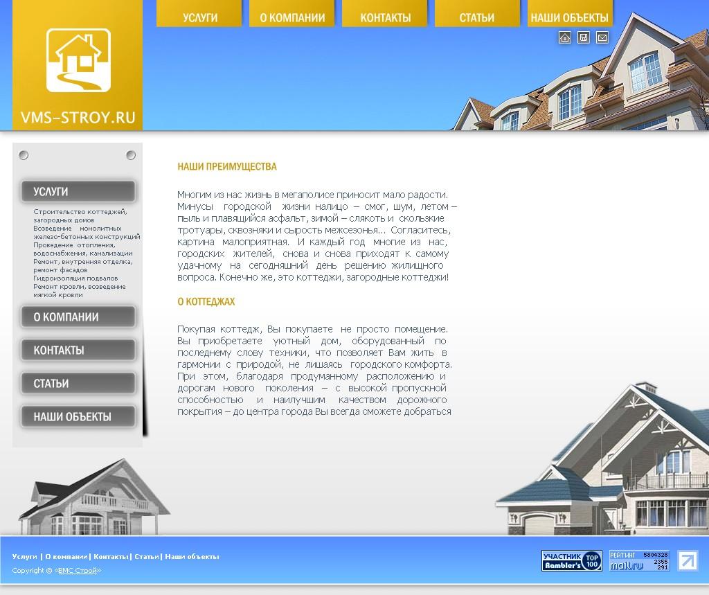 Сайт компании ВМС-СТРОЙ. Строительство коттеджей.