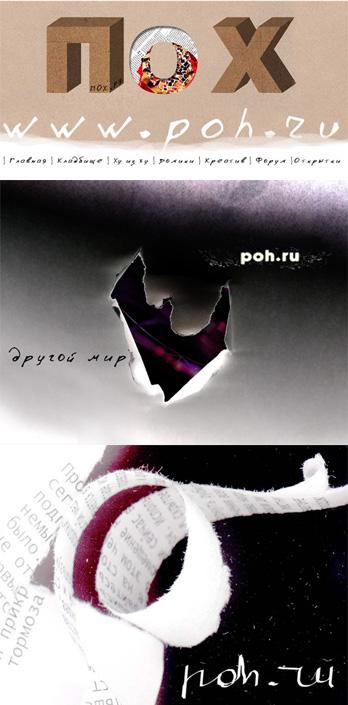 Макет дизайна сайта и рекламные буклеты сайта poh.ru