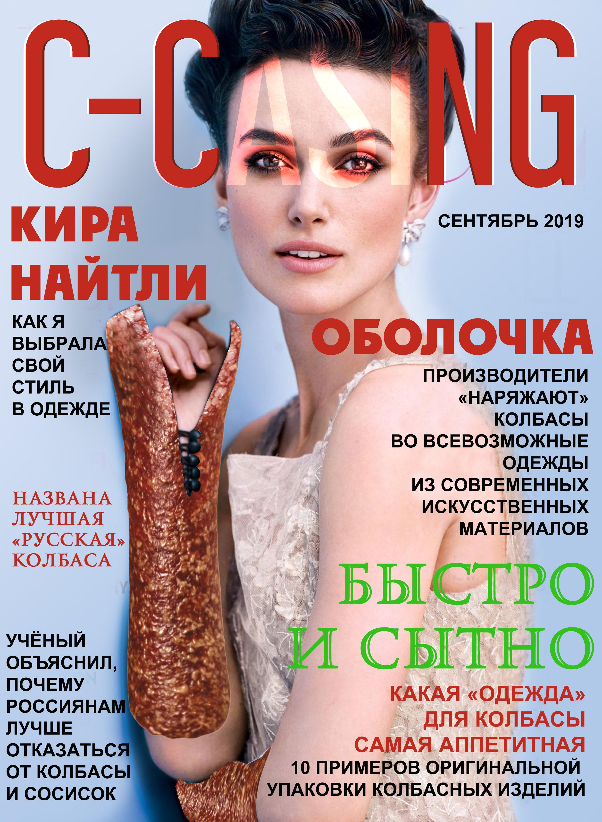 Полиграфический дизайн, Журнальный дизайн, Коллаж.  фото f_6675d7404989b346.jpg