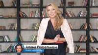 Алина Рейзельман, блогер