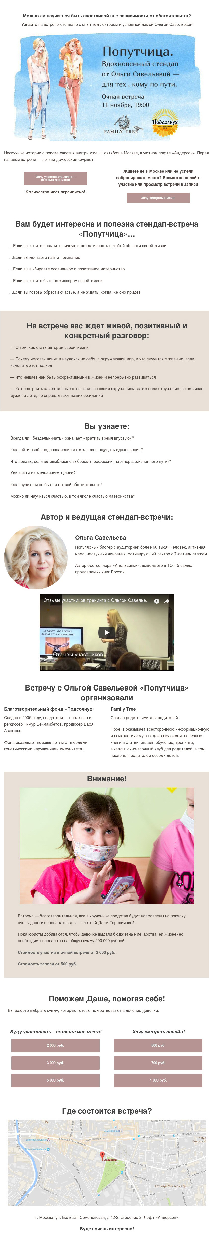 """LP. Стендап-встреча для женщин """"Попутчица"""""""