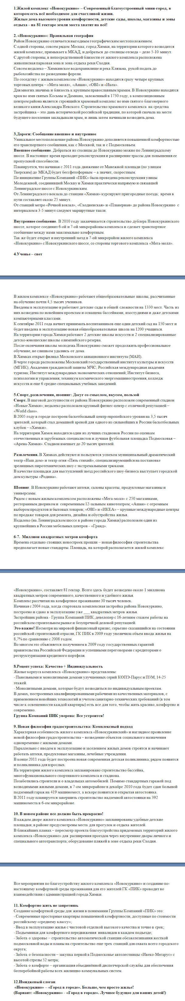 Текст буклета - ЖК Новокуркино