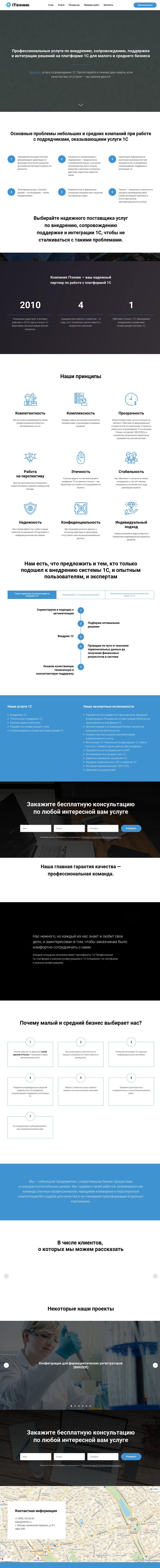 Лендинг - компания iТехник
