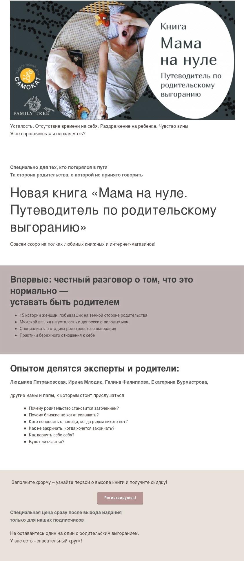 """LP - Книга """"Путеводитель по родительскому выгоранию"""""""