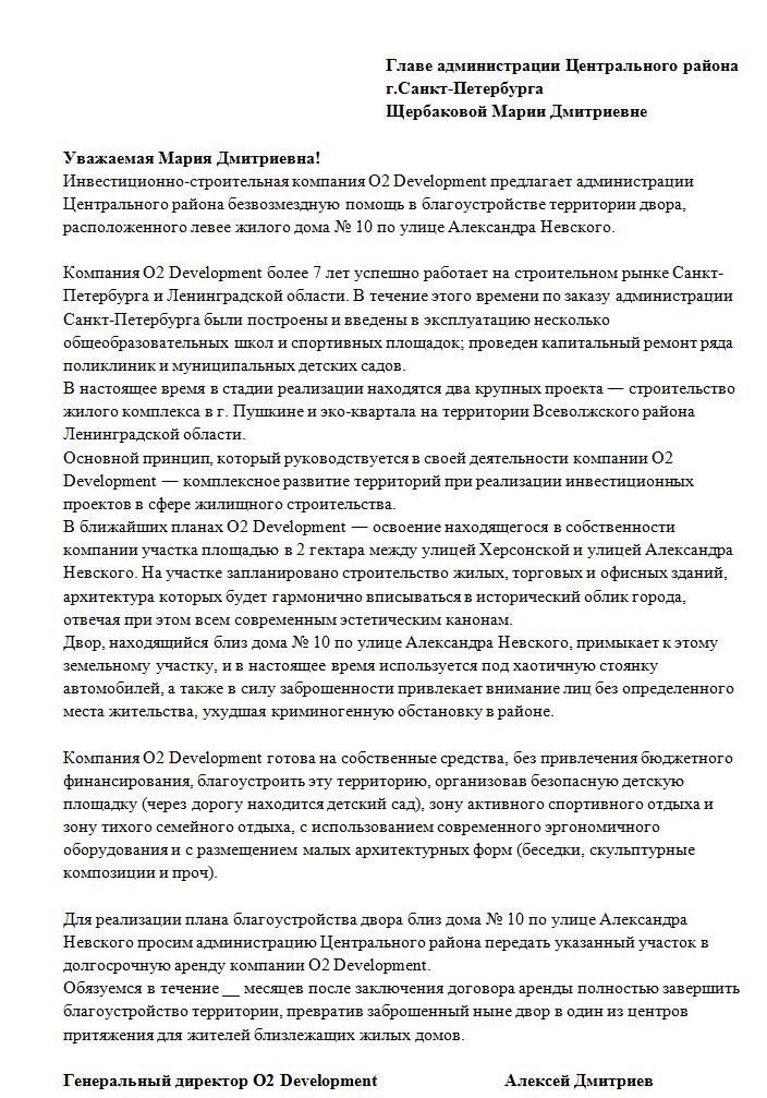 Письмо администрации города о выделении земельного участка