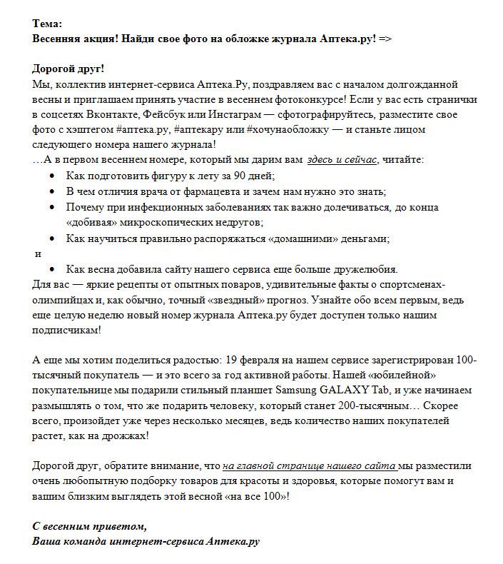 Рассылка - Аптека.ру