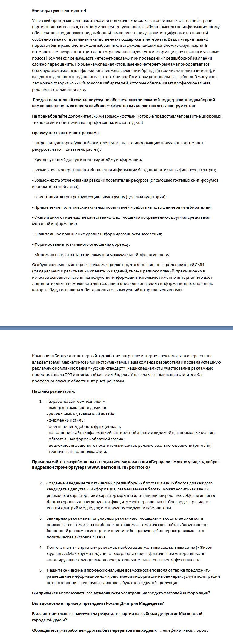 Коммерческое предложение - сайт (выборы)