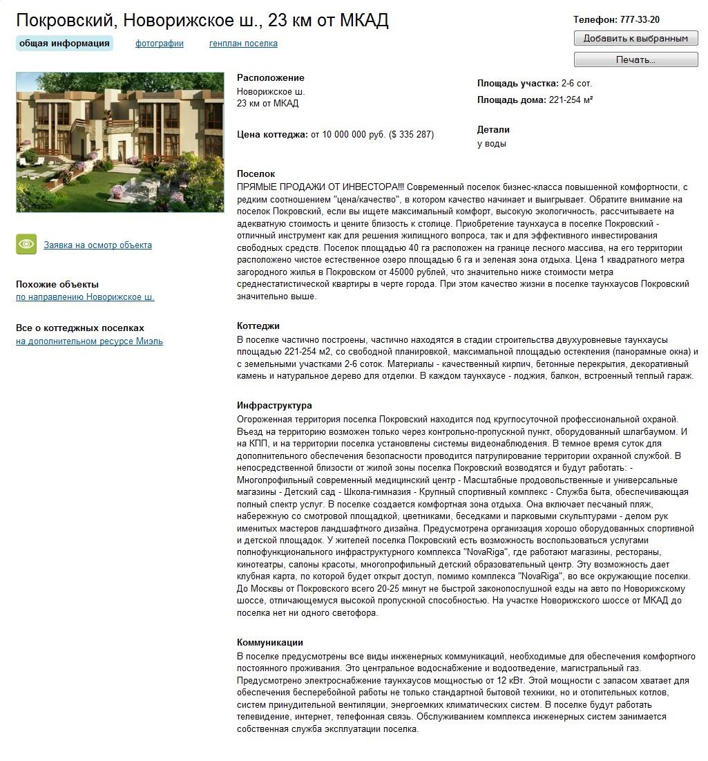 Коттеджный поселок Покровский - описание