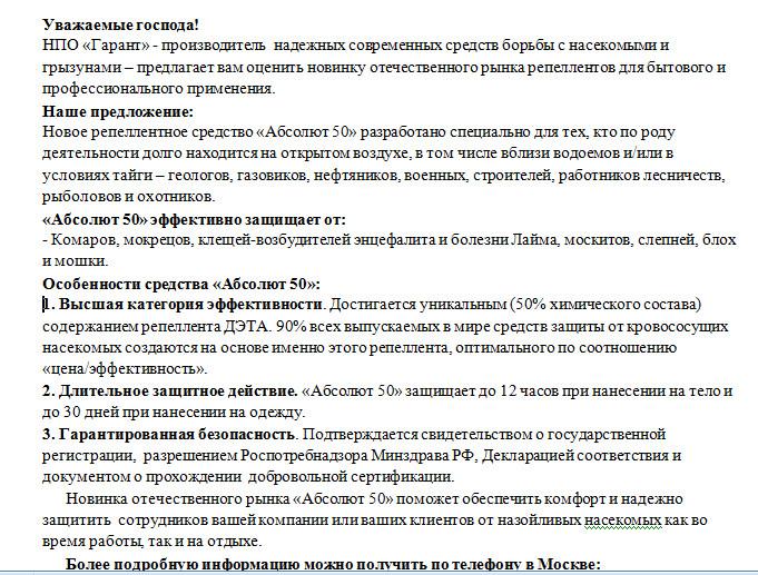 Компред - репеллент