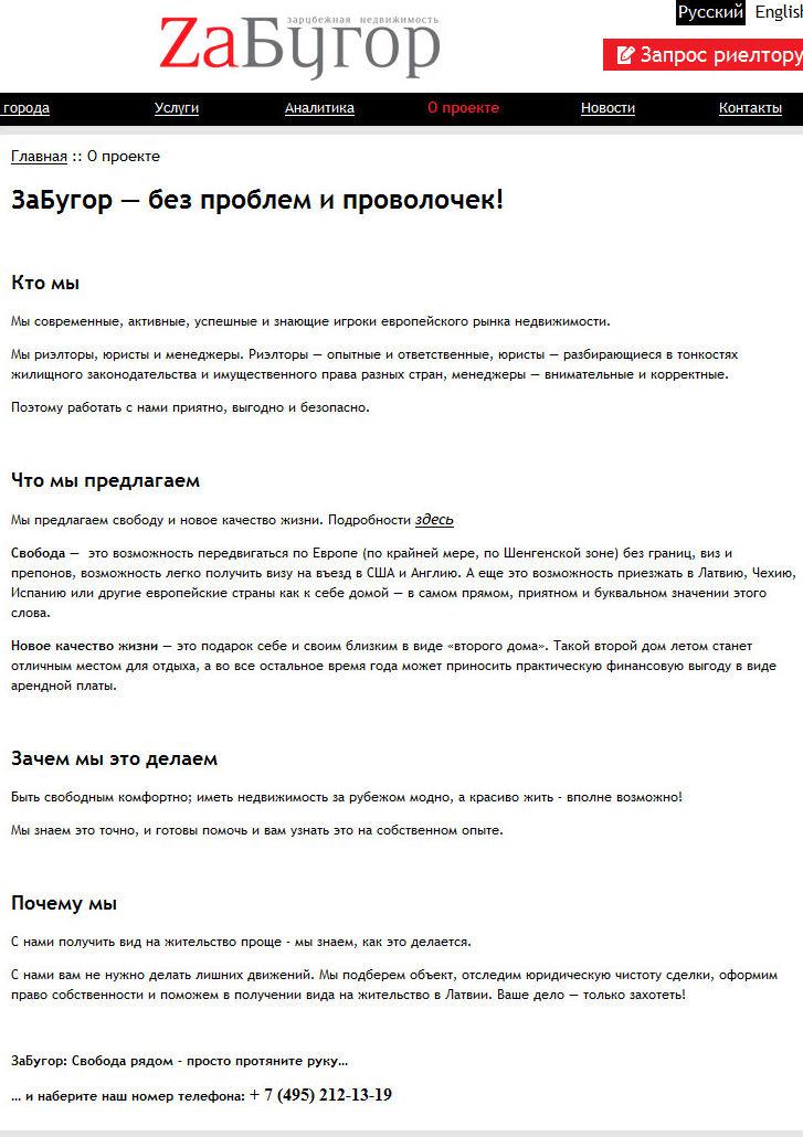 "проект ""ЗаБугор"" - ""О нас"""