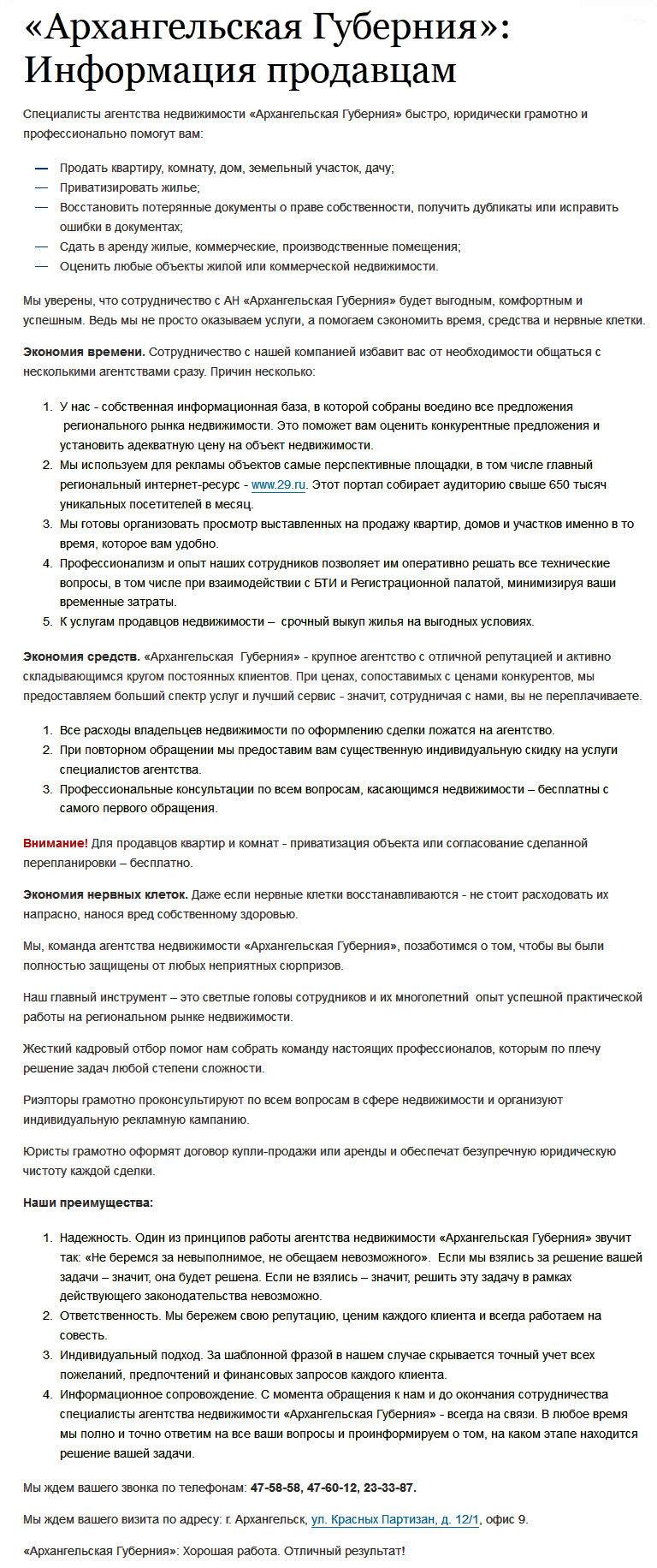 """""""Архангельская Губерния"""" - информация продавцам недвижимости"""